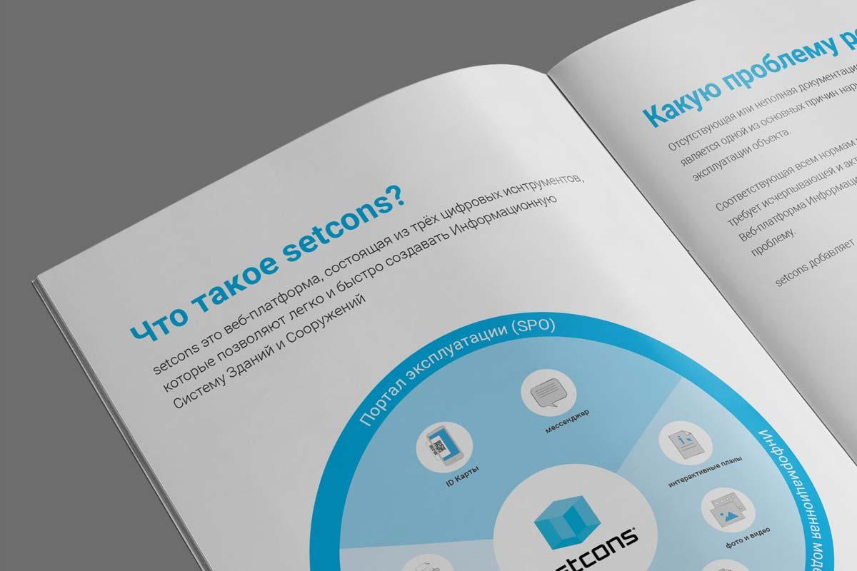 broschüre erstellen lassen Berlin Grafiker Berlin Grafikdesigner Berlin Werbeagentur Berlin projekt setcons